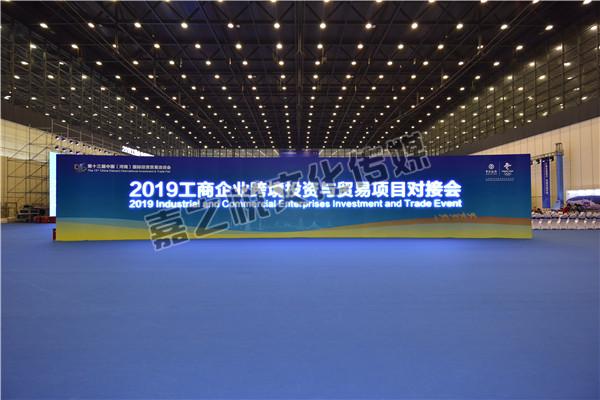 第十三届中国河南投资贸易洽谈会