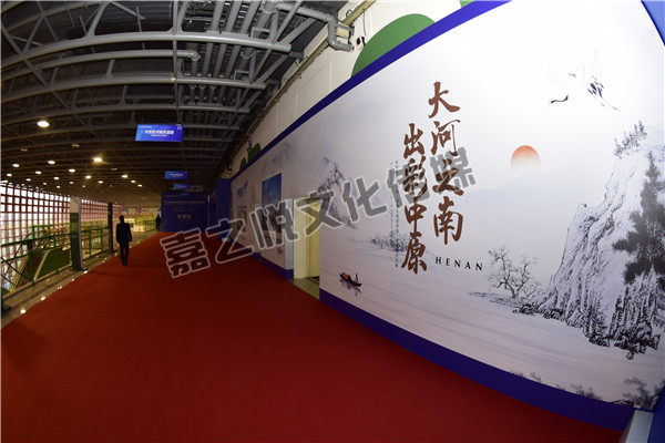 第十三届河南投资贸易洽谈会
